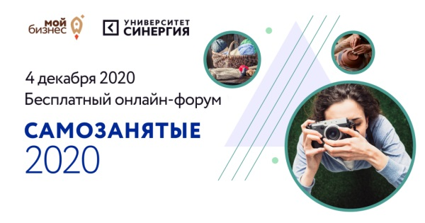 4 декабря пройдет первый Всероссийский онлайн-форум «САМОЗАНЯТЫЕ»